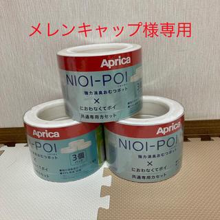 アップリカ(Aprica)の専用 アップリカ ニオイポイ 9個(3個パック×3)(紙おむつ用ゴミ箱)