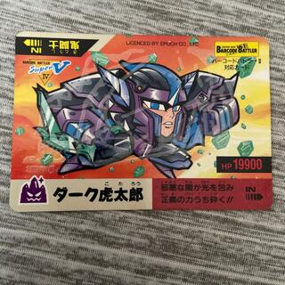 エポック(EPOCH)のエポック バーコードバトラースーパーV 4弾 ダーク虎太郎(シングルカード)