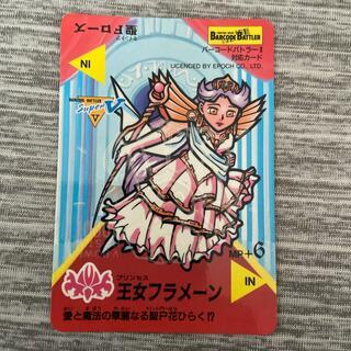 エポック(EPOCH)のエポック バーコードバトラースーパーV 5弾 王女フラメーン(シングルカード)
