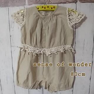 センスオブワンダー(sense of wonder)のセンスオブワンダー ロンパース 80(ロンパース)