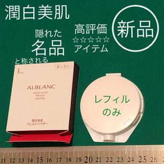 ソフィーナ(SOFINA)の新品アルブラン潤白美肌おしろいプレストパウダーレフィルのみ(フェイスパウダー)