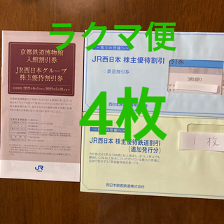 jr西日本株主優待券4枚、小冊子1冊(その他)