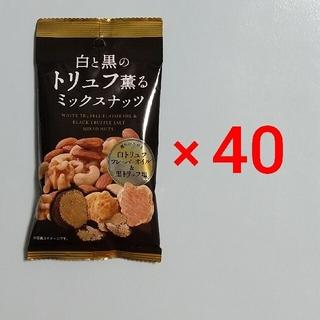 白と黒のトリュフ薫るミックスナッツ 30g×40袋(菓子/デザート)