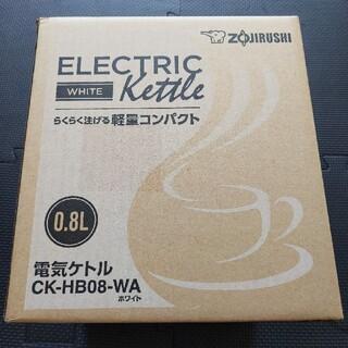 ゾウジルシ(象印)のKETTLE ZOJIRUSHI CK-HB08-WA(電気ケトル)