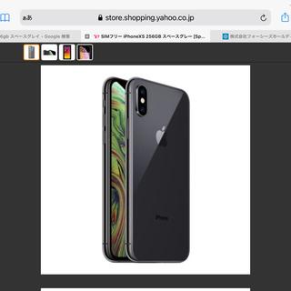 おまちゃん 専用 iPhone XS 256G  スペースグレイ (スマートフォン本体)