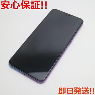オッポ(OPPO)の超美品 OPPO R17 Pro ミストグラデーション (スマートフォン本体)