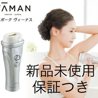 レイボーテ(Rei Beaute)の新品未使用 保証付き ヤーマン(YA-MAN) レイボーテ ヴィーナス (脱毛/除毛剤)