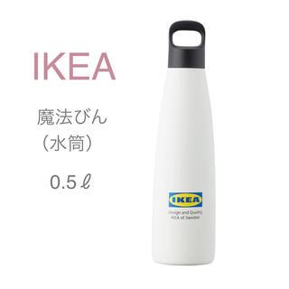 IKEA - 【新品】IKEA イケア 魔法瓶 水筒 ホワイト0.5L エフテルトレーダ