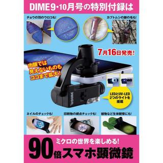 ショウガクカン(小学館)の【DIME ダイム 2020年 9・10月合併号付録】 90倍 スマホ顕微鏡(その他)