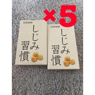 自然食研 しじみ習慣 10箱(その他)