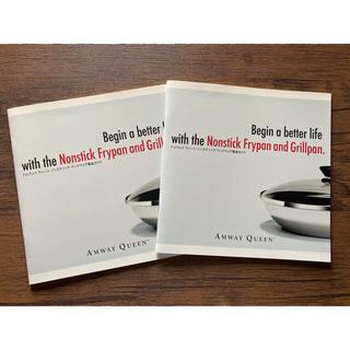 アムウェイ(Amway)のアムウェイクイーン ノンスティック 製品ガイド 2冊セット(料理/グルメ)
