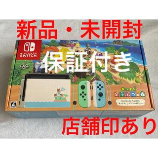 ニンテンドースイッチ(Nintendo Switch)のSwitch あつまれどうぶつの森セット ( Nintendo Switch )(家庭用ゲーム機本体)