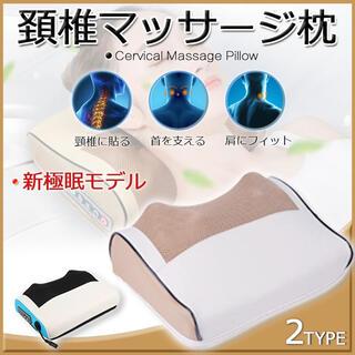 多機能 !16Dマッサージ枕 肩 首  クッション マッサージャー (エクササイズ用品)