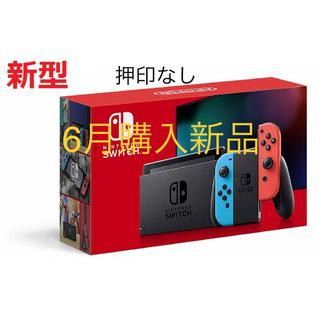 ニンテンドースイッチ(Nintendo Switch)のラスト1台 6月購入 新品 ニンテンドースイッチ 本体 ブルー/レッド ネオン(家庭用ゲーム機本体)