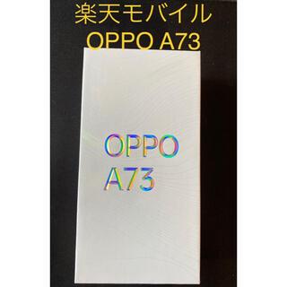 オッポ(OPPO)の楽天モバイル Oppo A73 ネイビーブルー(スマートフォン本体)