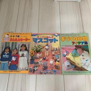 サンリオ(サンリオ)のサンリオ お子さま向け (絵本/児童書)