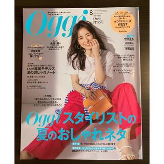ショウガクカン(小学館)のOggi 2021年 8月号 抜けなし(ファッション)