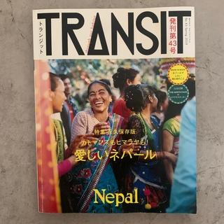 コウダンシャ(講談社)のTRANSIT 43号 ネパール(地図/旅行ガイド)
