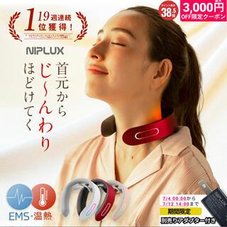 NIPLUX NECK RELAX(マッサージ機)