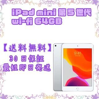 アイパッド(iPad)の【B】 Apple iPad mini5 64GB (スマートフォン本体)