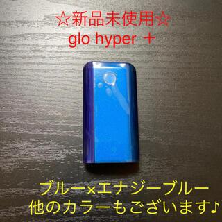 グロー(glo)の☆新品未使用☆glo 純正本体グローハイパープラス ブルー×エナジーブルー(タバコグッズ)