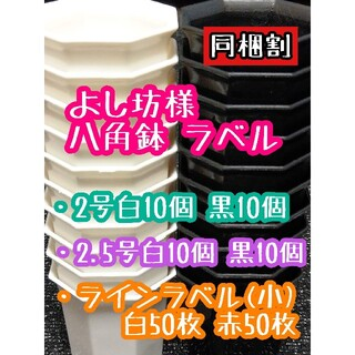 よし坊様 八角鉢 ラベル(その他)