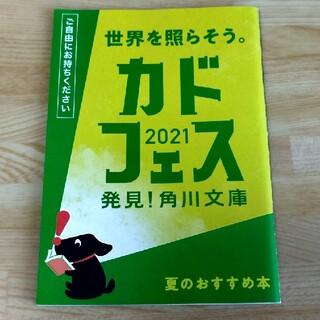 カドフェス2021 発見!角川文庫 夏のおすすめ本