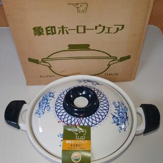 ゾウジルシ(象印)の象印ホーローウェア 鍋(鍋/フライパン)
