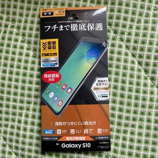 ギャラクシー(Galaxy)のGALAXY S10 保護フィルム(保護フィルム)