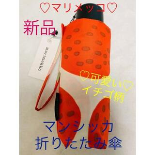 マリメッコ(marimekko)の新品 マリメッコ マンシッカ 折りたたみ傘 イチゴ 人気 希少 完売 最新(傘)