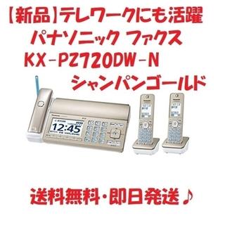 パナソニック(Panasonic)の【新品】パナソニック ファクス KX-PZ720DW-N シャンパンゴールド(オフィス用品一般)