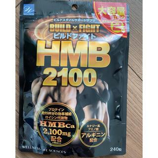 【新品】ビルドファイト HMB2100  240粒(トレーニング用品)