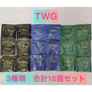 ルピシア(LUPICIA)のTWG Tea 3種類 18個セット★ 紅茶 煎茶 烏龍茶(茶)
