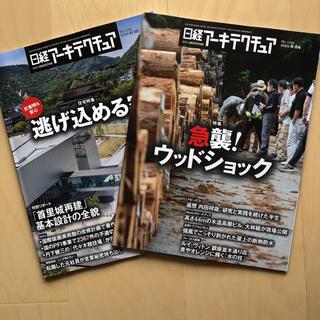日経アーキテクチュア 2021 6-10 , 6-24  2冊セット(専門誌)