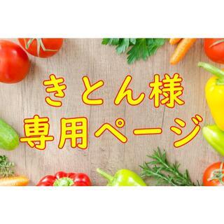 ★きとんちゃん様専用ページ(野菜)