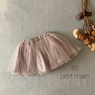 プティマイン(petit main)のpetit main プティマイン✬くすみ色 チュールスカート*̩̩̥୨୧˖(スカート)
