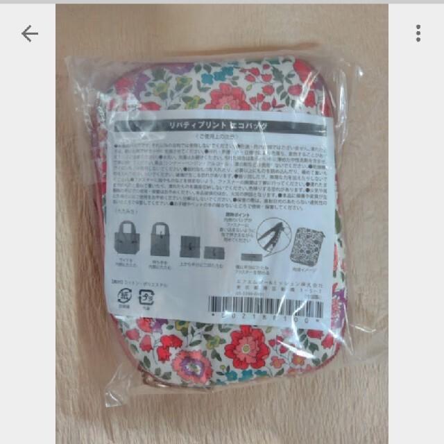 AVON(エイボン)のリバティプリントのかわいいエコバッグ レディースのバッグ(エコバッグ)の商品写真