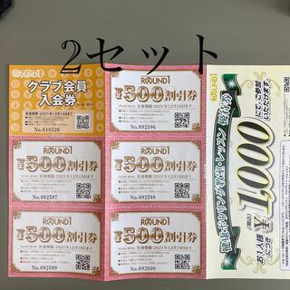ラウンドワン 株主優待 2セット(ボウリング場)