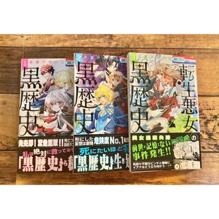 ハクセンシャ(白泉社)の転生悪女の黒歴史1.2.3巻(少女漫画)