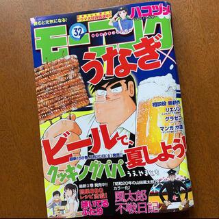 コウダンシャ(講談社)の週刊モーニング 最新号 2021 7月22日 32 (漫画雑誌)