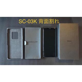ギャラクシー(Galaxy)のdocomo Galaxy S9+ Midnight Black SC-03K(スマートフォン本体)