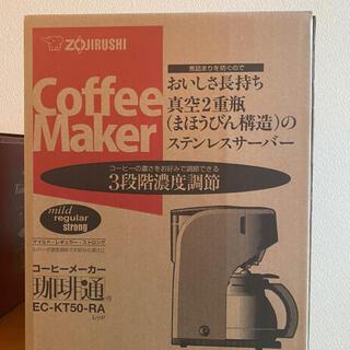 ゾウジルシ(象印)の象印 コーヒーメーカー(コーヒーメーカー)