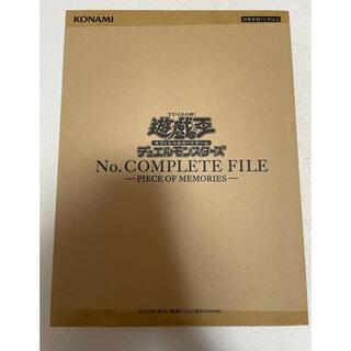 コナミ(KONAMI)の遊戯王 デュエルモンスターズ ナンバーズコンプリートファイル 3冊(Box/デッキ/パック)