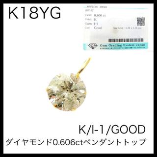 K18YG 18金イエローゴールド ダイヤモンド0.606ctペンダントトップ(チャーム)