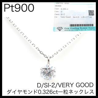 Pt900 プラチナ900/チェーンPt850 ダイヤモンド0.326ct 一粒(ネックレス)