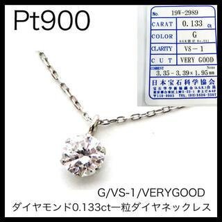 Pt900 チェーンPt850 ダイヤモンド0.133ct 一粒ダイヤネックレス(ネックレス)