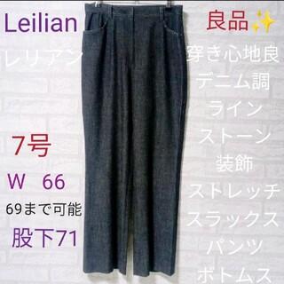 leilian - 良品 ✨穿き心地良 Leilian デニム調 'ラインストーン装飾✨