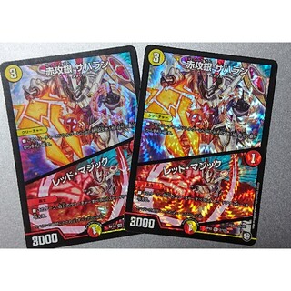 デュエルマスターズ(デュエルマスターズ)の赤攻銀 サハラン / レッド・マジック (2枚セット)(シングルカード)