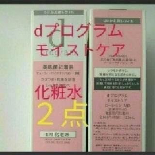 SHISEIDO (資生堂) - 資生堂 dプログラムモイストケア ローションMB 詰め替え 2点セット