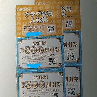 翌日発送 ラウンドワン 株主優待 5000円分★(ボウリング場)